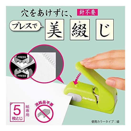 コクヨ 穴があかない針なしステープラー ハリナックスプレス ピンク SLN-MPH105P