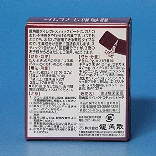 龙角散 润喉清喉止咳糖 16包