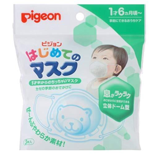 Pigeon 贝亲 幼儿专用防霾口罩