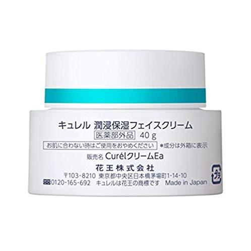 Curel 珂润 敏感肌专用保湿面霜