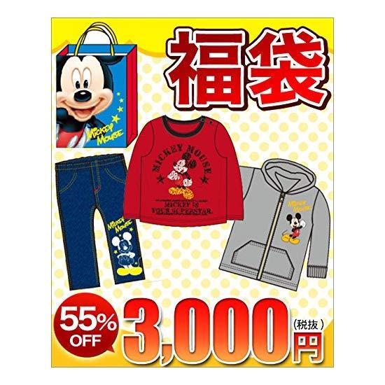 迪士尼 【2015年福袋】【Disney】ミッキーマウス パーカー、トレーナー、パンツが入る3点入り福袋【319f3】