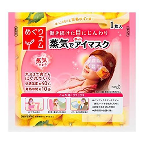 めぐりズム 蒸気でホットアイマスク 完熟ゆずの香り 14枚入