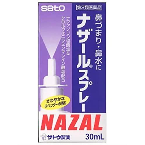 Sato  佐藤制药 NAZAL鼻炎喷剂鼻宁喷鼻水