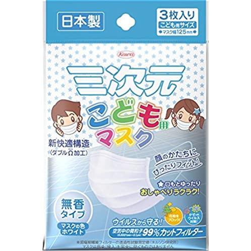 KOWA 三次元儿童防PM2.5口罩