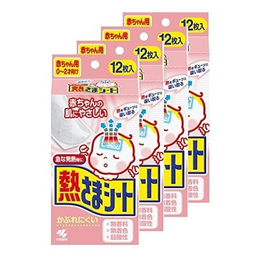 【まとめ買い】熱さまシート 冷却シート 赤ちゃん用 12枚 ×4個