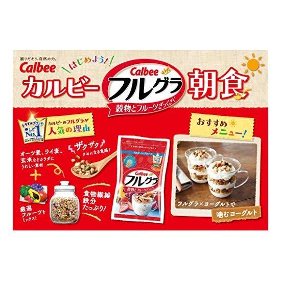 日本 Calbee 卡乐比 水果颗粒果仁谷物营养麦片